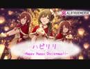 【#大崎甘奈誕生祭】ハピリリ-Happy Happy Christmas!!-【#大崎甜花誕生祭】