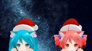 【MMD】ぷちミクちゃんとぷちテトちゃん【メリークリスマス】