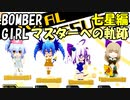 【ボンバーガール】マスターへの軌跡 七星編 part7