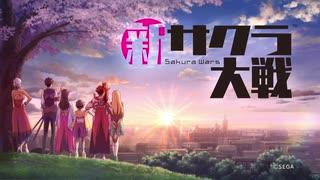 ☁ 新・太正桜に浪漫の嵐『新サクラ大戦』実況プレイ Part1