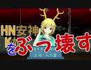 【東方MMD】HNKを、ぶっ壊す!【東方鬼形獣】