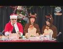 アズールレーン クリスマス特番 2019 アズ生 帰ってきた 聖夜の特別生放送!!~紳士たちのアズレンオフ会~2019年12月24日
