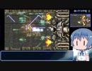 R-TYPEⅡ 2周目を普通にプレイ【R-Type Dimensions EX】