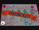 【2019】Kuru'z  Bar   Award【結果発表】