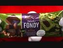 【食べる動画】フォンディ抹茶《赤城乳業》【咀嚼音】【コスプレ】