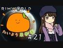 【RimWorld】たいよう果樹園 第二十一話【オリキャラ】