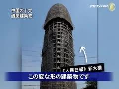 男性器ビルディング!  ~中国の十大醜悪建築物~
