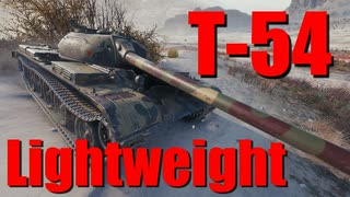 【WoT:T-54 lightweight】ゆっくり実況でおくる戦車戦Part657 byアラモンド