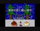 クリスマス特別実況【聖夜の夜と酷い連中】
