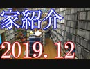 【Game Room Tour 2019&House Tour Winter 2019】史上最強ゲームマニアの部屋&ドラゴンボール部屋&2階の廊下【部屋紹介&ゲーム環境紹介】実写動画