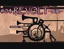 【ワードマン】英単語の力で世界を切り拓く英雄HEROの物語【実況】#04 REVOLT ~反乱~