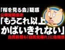 【桜を見る会】公明党関係者「もうこれ以上かばいきれない」、自民幹部も「自民党離れ」に危機感