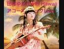 ゆかりちゃん□in HAWAII