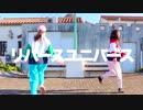 【eikame】リバースユニバース 踊ってみた【投稿1周年】
