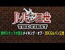 特集『ルパン三世 THE FIRST』~制作者が語るメイキング・オブ・3DCGルパン三世~
