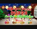ペトゥーンたちのクリスマス パーティー編