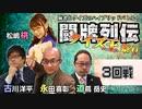 闘牌列伝クイズ王祭り3回戦