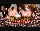【MEIKO】君への花束【オリジナル】2期5話