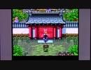 【実況・ファミコンナビ Vol.454】奇々怪界月夜草子(スーパーファミコン・SNES)