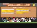 【テレビちゃんジャンプ】 ハードモード 12028.0m【放送者視点】