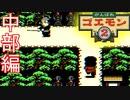 自称ゲーマーがFC「がんばれゴエモン2」で遊ぶ 6話
