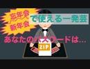 【忘年会】ZIPのパスワードを解析する