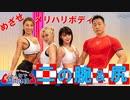 [みんなで筋肉体操] 二の腕&尻~目指せ!メリハリボディー!~ | 新春!豪華筋肉祭り | NHK