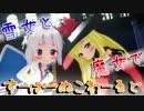 【遊戯王MMD】雪女と魔女ですーぱーぬこわーるど【MMDモデル配布】
