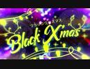 『しれあ×せツナ』ブラッククリスマス 歌ってみた 【やすらぎ。】