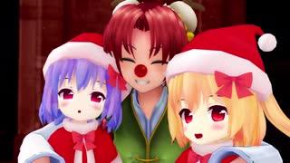 【東方MMD】おちびなレミフラ達とクリスマスツリー