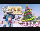 【Minecraft】てんてこよーむのマイクラ日常譚 part12.5【ゆっくり実況】