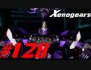 【実況】限りなく初見に近い『ゼノギアス』を雑談実況 Part128