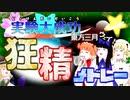 【チャー研合作】実験大成功 ~東方三月ウェイ 狂精のメドレー