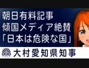 大村愛知県知事「日本は、相手に勝つためなら嘘までつきながら、恥を知らない空気が漂っている」