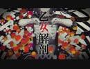 乙女解剖/DECO*27(cover)Bolanteen
