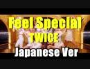 倍速【男性オリジナル日本語カバー】Feel Special / TWICE by kirin【MAD( かぐや様は告らせたい)】