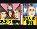 【マンガ】東名あおり運転の犯人の末路【東名あおり事故】