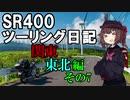 【東北きりたん車載】SR400ツーリング日記 Part51 関東東北編その7