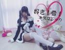 【ブラックサンタ】好き!雪!本気マジック踊ってみたฅ^.  ̫ .^ฅ【しにゃ】
