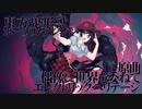 【東方ボーカルアレンジ】 偶像に世界を委ねて / エレクトリックヘリテージ / ヤミツキの夜【C97新譜】