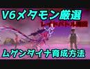 【ゆっくり実況】兄弟でやるポケモン剣盾番外編 ムゲンダイナ育成