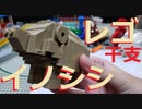 【LEGO】レゴで今の干支作ってみた【ゆっくり】