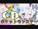 【紲星あかり】ポケモン探して大冒険!「ポケットモンスター ソード」またぁ~り実況プレイ part14