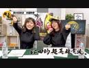 【第64回】松田的超英雄電波。