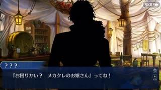 Fate/Grand Orderを実況プレイ アトランティス編part7