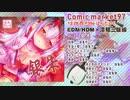 【C97 アズレン XFD】 銀朱 -ginsyu-【EDM/HDM×津軽三味線】