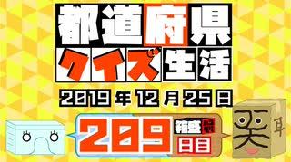【箱盛】都道府県クイズ生活(209日目)2019年12月25日