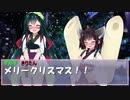 【VOICEROID劇場】東北姉妹のクリスマス