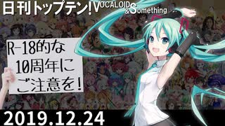 日刊トップテン!VOCALOID&something【日刊ぼかさん2019.12.24】