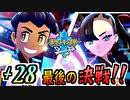 【ポケモンソード実況】約束の地、最後の決戦! †28